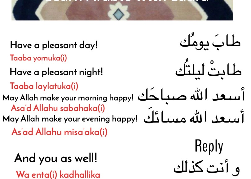 Learn to say have a good day in arabic learn arabic with laura april 25 2018 arabic arabic conversation arabic greetings arabic phrases foreign language home school language study arabic uncategorized m4hsunfo