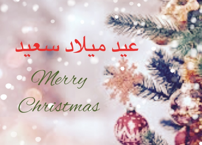 How To Spell Merry Christmas.How To Say Merry Christmas In Arabic Learn Arabic With Laura